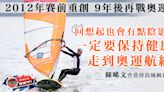 【東京奧運】陳晞文無壓力下再揚五環之帆:再戰奧運已證明堅持是值得