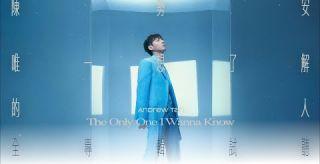 陳勢安 Andrew Tan - 「唯一想了解的人」全專輯試聽