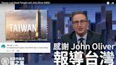 美國脫口秀介紹台灣 綠議員:非常大的事!將影響美國民意