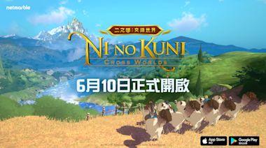 網石奇幻冒險RPG《二之國:交錯世界》 6月10日 台港澳、日、韓同步推出