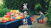 中元廣告「鬼」話連篇 拜「蕉、李、梨」招你來?