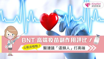 BNT/高端疫苗副作用評比!心肌炎怕怕~醫建議「這類人」打高端
