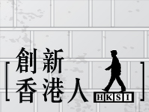 「在家工作」新思維 - 創新香港人: 社創基金 - am730