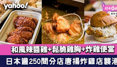 鰂魚涌美食│日本超過250間分店唐揚炸雞店登港 和風辣醬雞+鬆脆雞胸+炸雞便當