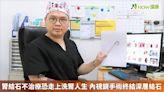 腎結石不治療恐走上洗腎人生 內視鏡手術終結深層結石