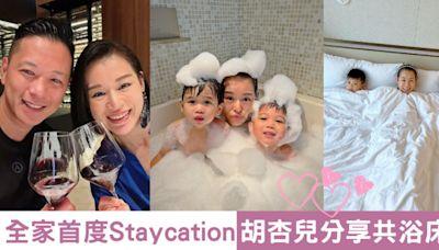 胡杏兒全家首度Staycation 大方分享共浴床照
