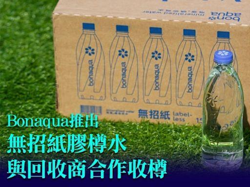 Bonaqua售無招紙膠樽水 與回收商合作收樽   蘋果日報