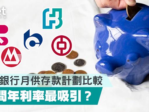 【零存整付】5大銀行月供存款計劃比較 邊間年利率最吸引? - 香港經濟日報 - 理財 - 收息攻略