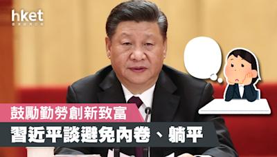 【共同富裕】習近平鼓勵勤勞創新致富 避免內卷、躺平 - 香港經濟日報 - 中國頻道 - 國情動向