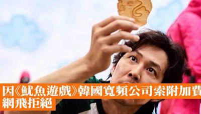 因《魷魚遊戲》韓國寬頻公司索附加費 網飛拒絕 - 香港手機遊戲網 GameApps.hk