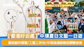 【香港好去處】中環夏日文藝一日遊 藝術創作展覽/ 工藝工作坊/ 中環海濱娛樂空間聽音樂