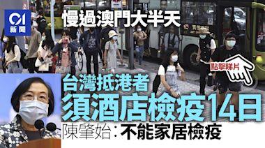 慢澳門大半天 陳肇始:台灣抵港者須酒店檢疫14日 不能家居檢疫