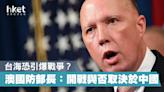 台海恐引爆戰爭?澳國防部長:開戰與否取決於中國(有片) - 香港經濟日報 - 中國頻道 - 國情動向