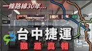 影/台中捷運30年只建一條!他曝這項政策影響大
