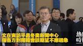 文在寅訪平昌冬奧新聞中心 指各方對兩韓會談期望不應過急