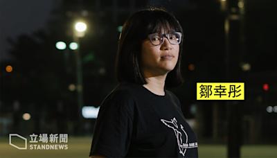 鄒幸彤被控煽惑參與六四集會 鄒:是港人「煽惑」我按良知行事 如因此受刑無怨無悔   立場報道   立場新聞
