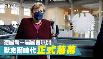 默克爾時代正式落幕 德國新一屆國會展開 - 香港經濟日報 - 即時新聞頻道 - 國際形勢 - 環球政治