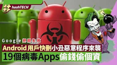 Android用戶快刪!8款病毒Apps含小丑惡意程序 偷錢盜個人資料|科技玩物