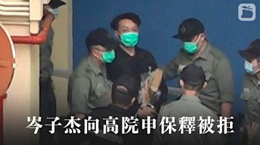 47民主派被控︱岑子杰向高院申保釋被拒 | 蘋果日報