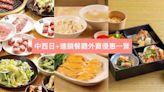【武漢肺炎】抗疫留在家食乜好 高質+連鎖餐廳外賣優惠一覽(不斷更新)