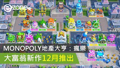 【遊戲消息】MONOPOLY地產大亨:瘋樂 大富翁新作年底推出 - ezone.hk - 遊戲動漫 - 電競遊戲