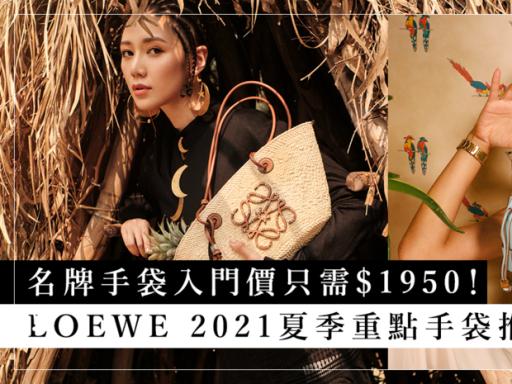 全新迷你手袋及籐籃袋!2021 夏季 LOEWE 超詳盡手袋分析+推薦,入門價設計只需 $1950 起! | HARPER'S BAZAAR HK
