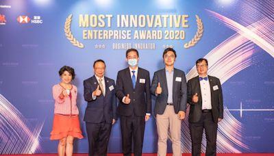 《2020年度卓越創新企業大獎》頒獎典禮圓滿舉行
