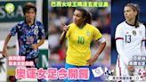 東京奧運:附直播時間 女足今展開首輪6仗 巴西名將瑪達五度征奧再鬥中國 (14:00) - 20210721 - 體育