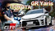 拜見暴力渦輪增「鴨」!嘉偉哥傳授手排小技巧|Toyota GR Yaris 新車試駕