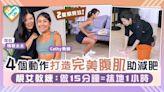減肥瘦身|4個動作打造完美腹肌助減肥 靚女教練:做15分鐘=抹地1小時 - 晴報 - 健康 - 飲食與運動