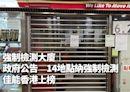 強制檢測大廈|14地點納強制檢測 葵涌Canon香港上榜