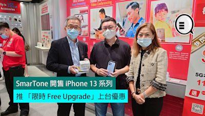 SmarTone 開售 iPhone 13 系列,推 「限時 Free Upgrade」上台優惠