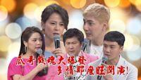 《台灣那麼旺》白家綺懷第五胎 胡瓜跪求「不要拿掉!」第五胎可以拿獎杯!