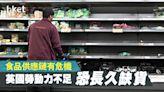 【供應鏈危機】英國食品恐出現「長久缺貨潮」 行業仍缺50萬名工人 - 香港經濟日報 - 即時新聞頻道 - 商業