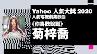 《Yahoo搜尋人氣大獎2020》人氣電視劇集歌曲   《你喜歡說謊》菊梓喬