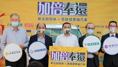登錄發票抽汽車 侯友宜邀民眾到新北消費抽大獎   台灣好新聞 TaiwanHot.net