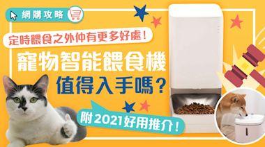 小米評測 寵物智能餵食器、智能飲水機有必要買嗎?選購前必睇!