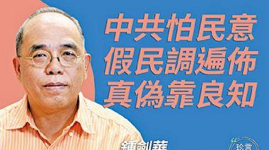 【珍言真語】鍾劍華:「七成撐改選」是假宣傳