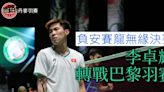 【丹麥羽賽】直落兩局負安賽龍 李卓耀無緣決賽 | 體路報道 | 立場新聞