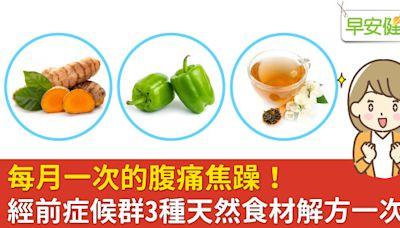 2種食物1種茶,透過食物及茶飲擊退生理期前的焦躁與不適