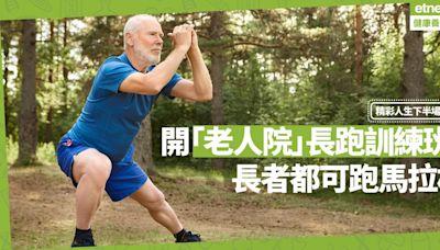 「老人院」長跑訓練班:長者都可跑馬拉松!長期運動keep住身體心境年輕|健康好人生 health