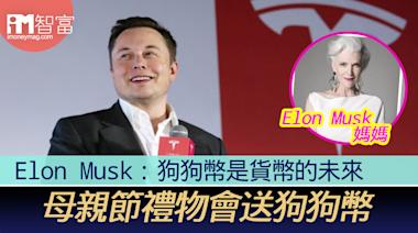 【狗狗幣】Elon Musk:狗狗幣是貨幣的未來 母親節禮物會送狗狗幣 - 香港經濟日報 - 即時新聞頻道 - iMoney智富 - 股樓投資