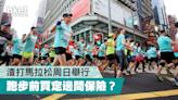 【運動保險】渣打馬拉松周日舉行 跑步前買定邊間保險? - 香港經濟日報 - 理財 - 財富管理 - 保險
