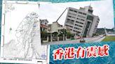 台灣地震|宜蘭縣6.5級地震 本港天文台接市民報告震感