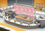 財政預算案 2020-2021 (第二節)