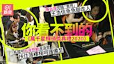 你看不到的《萬千星輝頒獎典禮2020》 馬國明對湯洛雯呵護備至