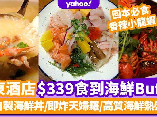 自助餐優惠|佐敦逸東酒店普慶$338.8/位Buffet 自製海鮮丼/即炸天婦羅/高質海鮮熱盤
