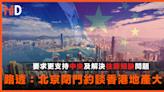 路透:北京閉門約談香港地產大亨,要求更支持中央及解決住房短缺問題