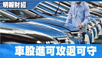 【有片:埋身擊】車股進可攻退可守 (14:43) - 20210917 - 即時財經新聞