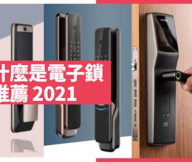 【詳解】什麼是「智能鎖」?與傳統鎖比較的優點缺點?安裝注意事項?2021 常見型號分析   香港  